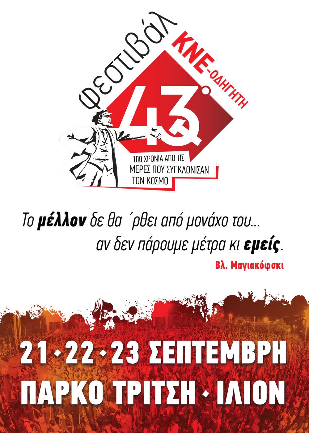 """Με σύνθημα «100 χρόνια από τις μέρες που συγκλόνισαν τον κόσμο """"Το μέλλον δε θα 'ρθει από μονάχο του …αν δεν πάρουμε μέτρα κι εμείς"""" (Βλ. Μαγιακόφσκι)» το Φεστιβάλ ΚΝΕ - «Οδηγητή», το μεγαλύτερο πολιτικό και πολιτιστικό γεγονός της νεολαίας έχει ξεκινήσει ήδη το ταξίδι του σε όλη την Ελλάδα για 43η χρονιά. Οι εκδηλώσεις του 43ου Φεστιβάλ ΚΝΕ - «Οδηγητή» θα κορυφωθούν στις 21-22-23 Σεπτέμβρη στην Αθήνα, στο Πάρκο Τρίτση, στο Ίλιον."""